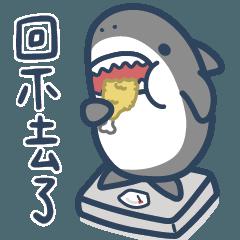 鯊魚先生 7.0
