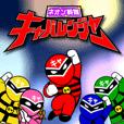 Kyaba Ranger