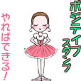 "Cute dancing Ballerina ""positive ver"""