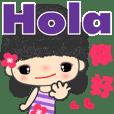 小黛娜娜 ( 西班牙日常用語 )