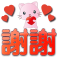 Cute Pink Cat-Extra large text stickers