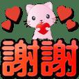 可愛粉粉貓-實用日常用語特大字貼圖