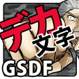 GSDF The big character
