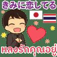 きみに恋してる タイ&日本語 by エンディ