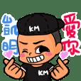 Kai Ming to love you