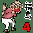 福島弁じい 4