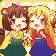 タヌキ娘とキツネ娘