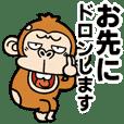 ウザくてシュールなお猿さん【死語】