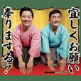 SUWEHIROGARIS  Kyokuban stamp