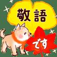 秋の敬語♡柴犬とフクロウ