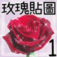 玫瑰 貼圖1 台湾華語中国語的繁体字