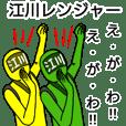 お名前戦隊 江川レンジャー