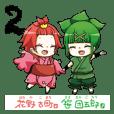 『花野 古町と笹 団五郎』スタンプ 第2弾