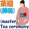 Tea ceremony (master)