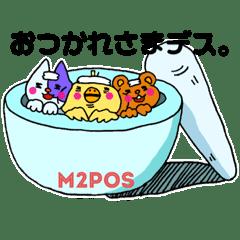 m2POS塾的、薬剤師の日常すたんぷ