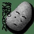 出雲弁で喋る石(マニアック版)
