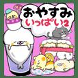 いっぱいシリーズ♡おやすみ♡
