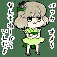 武蔵トミ代