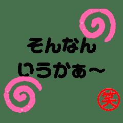 心の叫び(怒リ編)スタンプ(関西