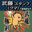 Muto Sticker(bear)+Akita dialect