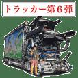 トラッカー第6弾【粋なロンサムロード】