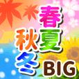 春夏秋冬【BIGスタンプ】