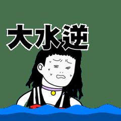 子宮頸yen feat. 白癡公主 水逆退散