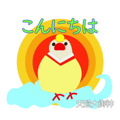 敬語で日常会話~日本の神様~