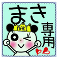 Very convenient! Sticker of [Maki]!