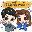 P'Peng & N'Nun : Happy New Year 2020