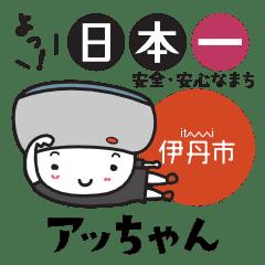 兵庫県伊丹市~アッちゃん&こな...