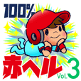 100% 赤ヘル 3【広島弁編】