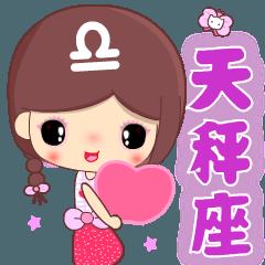 天秤座可愛女孩☆最常用貼圖☆