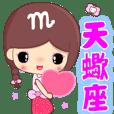 天蠍座可愛女孩☆最常用貼圖☆
