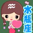 水瓶座可愛女孩☆最常用貼圖☆