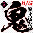 【BIG】鬼短い返信!2