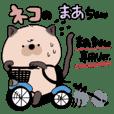 ネコのまぁちゃん (まぁちゃん専用.ver)