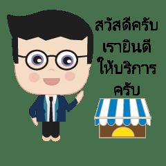 มาบอย ขายของออนไลน์ ครับ – สติกเกอร์ LINE | LINE STORE