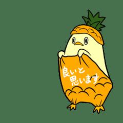 パインなアイツ(敬語)