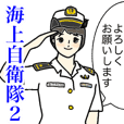 Japanese Navy daily stamp 2