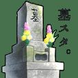 墓石スタンプ
