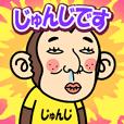 お猿の『じゅんじ』2
