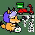 """狐狸""""狐塗""""勇闖貼圖界(常用語)"""