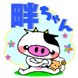 Cute Milk Cow Sticker