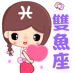 雙魚座可愛女孩☆最常用貼圖☆
