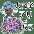 アリさんとバラの花   大きな文字版