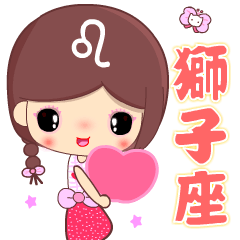 獅子座可愛女孩☆最常用貼圖☆