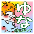 YUNA's exclusive sticker