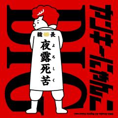 ヤンキーにゃんこ14|昭和死語(BIG)赤髪