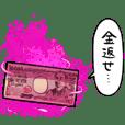 闇堕ち一万円札